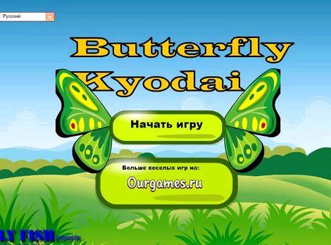игра маджонг бабочки играть онлайн бесплатно